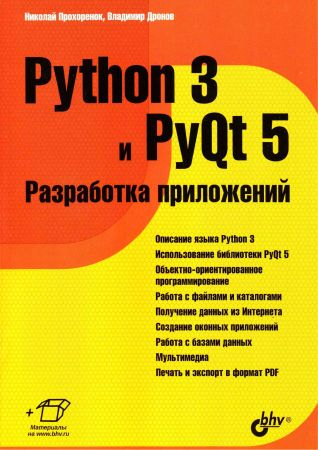 Python 3 и PyQt 5  Разработка приложений - 9 Марта 2017